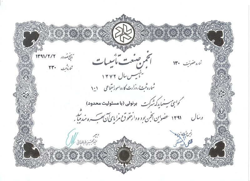 گواهینامه و افتخارات